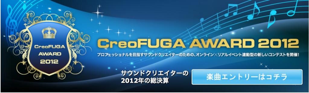 スクリーンショット 2012-12-21 4.59.03
