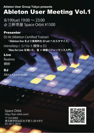 Ableton-User-Meeting-Vol.1_表面-Sample
